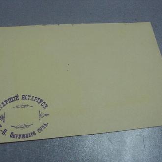 конверт старший нотариус каменец-подольского окружного суда №1299