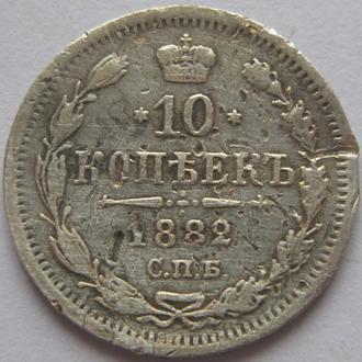 10 копеек 1882г.