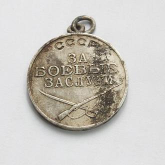 медаль за боевые заслуги в коллекцию!