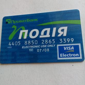 Банкiвська картка Прива.банку.