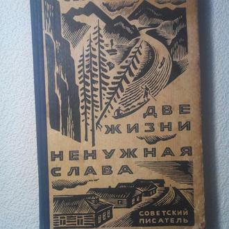 Воронин Сергей. Две жизни. Ненужная слава. 1966 г. ( таежный роман )