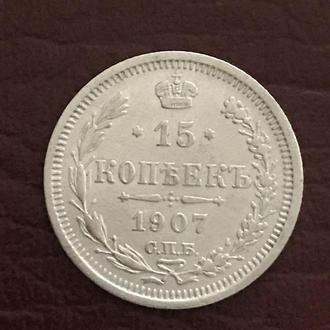 15 копеек 1907 год .