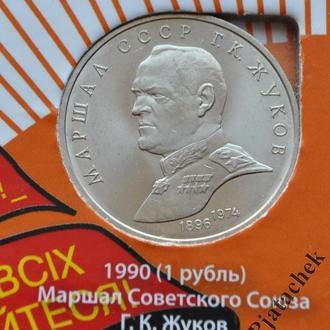 1 рубль Жуков 1990 г.  UNC