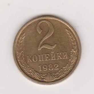 1982 СССР 2 копейки