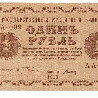 РСФСР 1 рубль 1918 серия АА - 009 Титов СОХРАН!
