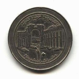 Сирия , 10 фунтов 1996г.