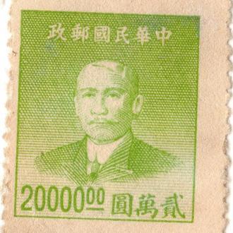 марка китайской империи dr.Sun Yat-sen