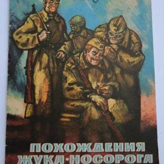 К. Паустовский - Похождения жука-носорога. Солдатская сказка. СССР, 1974