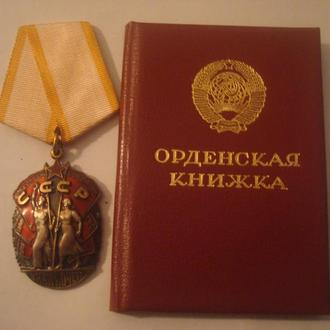 Орден Знак Почета с доком (1986 г)