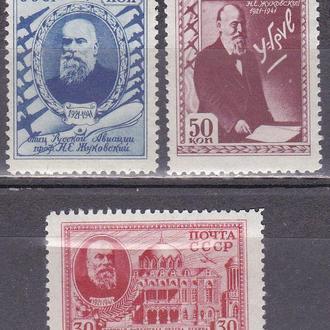 СССР. 1941 Жуковский полная серия MH