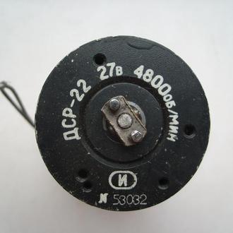 Двигатель ДСР-22