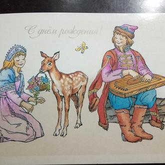 Поздравительная открытка.