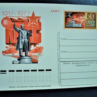 PK 1977 г. 60лет Октябрьской социалистич. революции