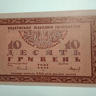 10 гривен 1918 год.