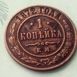 Россия 1 копейка 1872 год ЕМ. (1к-1-14). Еще 100 лотов!