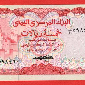 5 Риал 1973,(10) Йемен