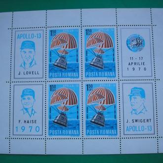 Румыния 1970  Космос MNH