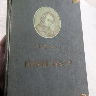 Тарас Шевченко----Кобзар--Избранное-1954гот---антикварное издание!