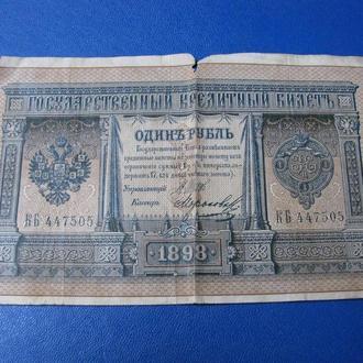 Один Рубль Росія 1 Рубль Россия 1898