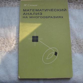 Спивак Математический анализ на многообразиях