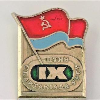 Значок СССР IX Літня спартакіада УРСР Г С К