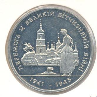 Монеты Украина 200 000 крб Победа в ВОВ.