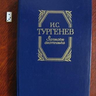 Записки охотника И.Тургенев