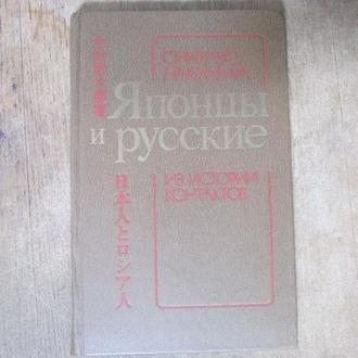 Накамуро. Японцы и русские. Из истории контактов.
