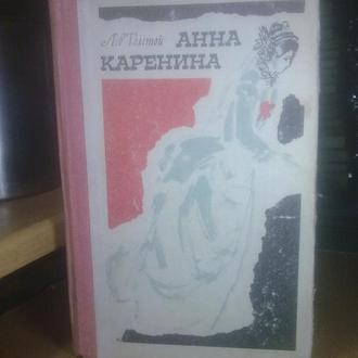 Толстой Лев. Анна Каренина. Лумина