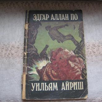 Эдгар По Убийство на улице Морг , Уильям Айриш Окно во двор
