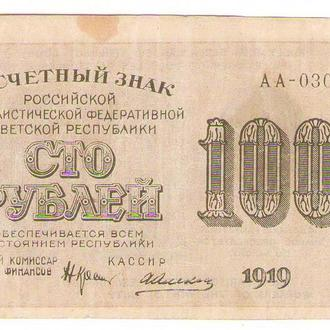 РСФСР 100 рублей 1919 Алексеев