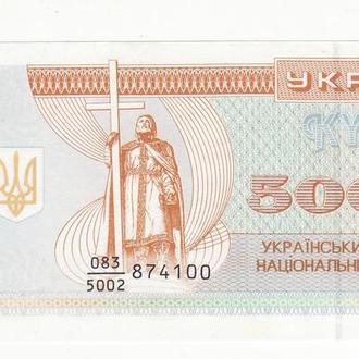 50000 карбованцев купон 1993 серия 5002 дробная Украина UNC-