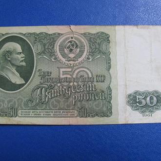 50 Рублів СРСР 1961 50 Рублей СССР