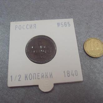 монета россия 1/2 копейки 1840 сохран №489
