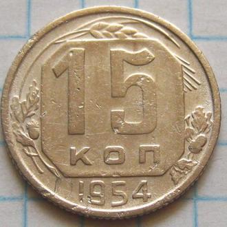 СССР_ 15 копеек 1954 года  оригинал