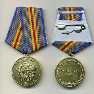 Медаль 25 лет Вывода Войск с Афганистана с чистым документом Состояние Люкс Оригинал
