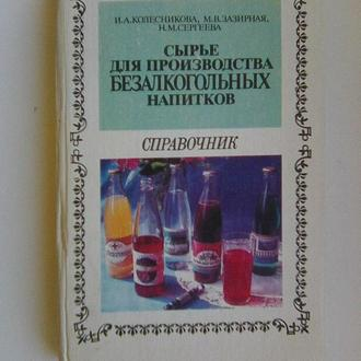 Колесникова И.А., Зазирная М.В., Сергеева Н.М. Сырье для производства безалкогольных напитков.