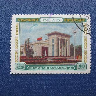 Марки СССР 1955 г гашенка (лот № 3 )