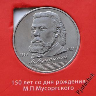 1 рубль Мусоргский 1989 г.