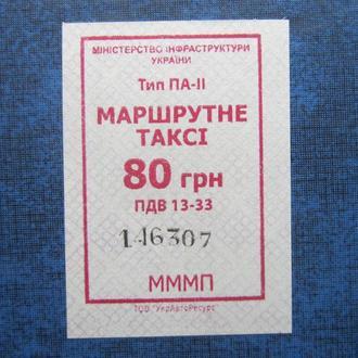 билет на маршрутное такси Киев-Борисполь