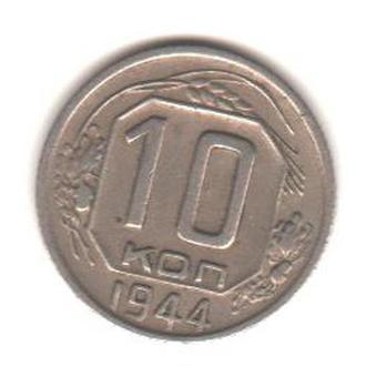 CCCР 10 копеек 1944
