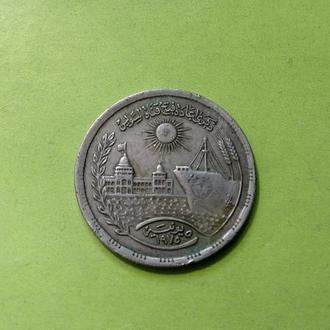 Египет 10 пиастров 1976 год. Открытие Суэцкого канала. (Афр - 2-2). Еще 100 лотов!