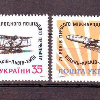Україна**. 1993р . Міжнародний перельот
