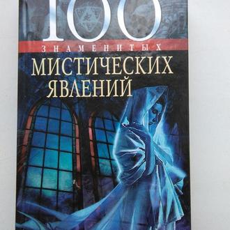100 ЗНАМЕНИТЫХ МИСТИЧЕСКИХ ЯВЛЕНИЙ.