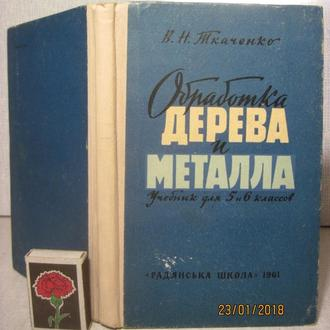 Ткаченко Обработка дерева и металла. 1-е изд. На рус. яз. 1961