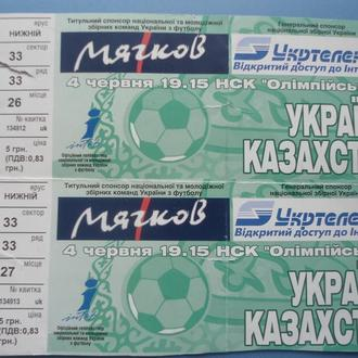 билеты на футбол Украина -Казахстан
