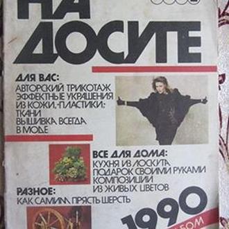 На досуге. Альбом, Баева Т. И., Бойкова О. А., Гирич В. П.