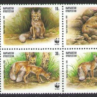 Киргизия Кыргызстан 1999 Фауна WWF Лисицы кварт сцепка серия MNH **