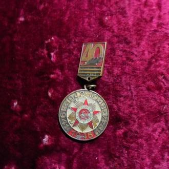 СССР медаль 40 лет победы