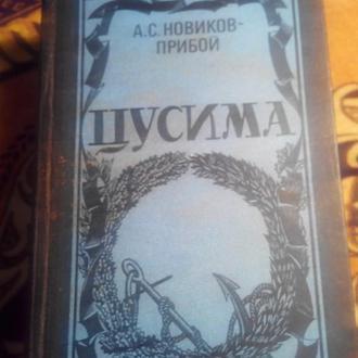 А. С. Новиков-Прибой Цусима